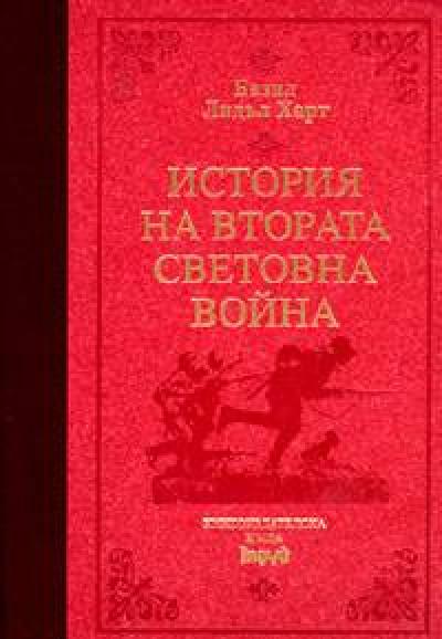 История на Втората световна война – луксозно издание