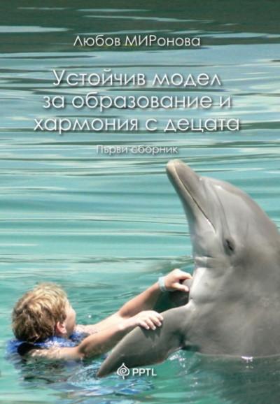 Устойчив модел за образование и хармония с децата – първи сборник