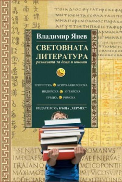 Световната литература – разказана за деца и юноши