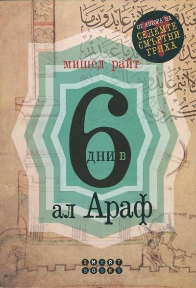 6 дни в Ал Араф
