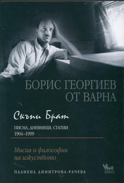 Скъпи брат. Борис Георгиев от Варна. Писма, дневници, статии