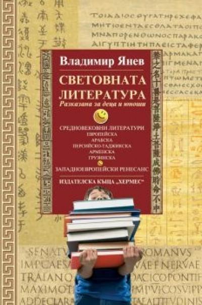 Световната литература – разказана за деца и юноши, книга 2
