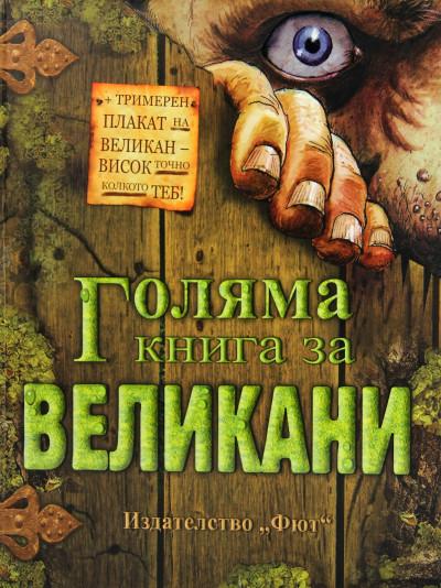 Голяма книга за Великани