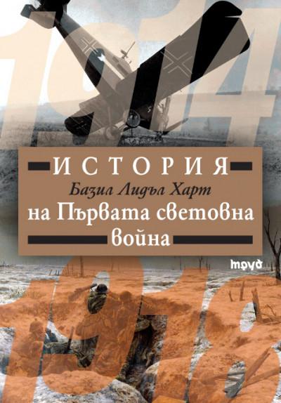 История на Първата световна война