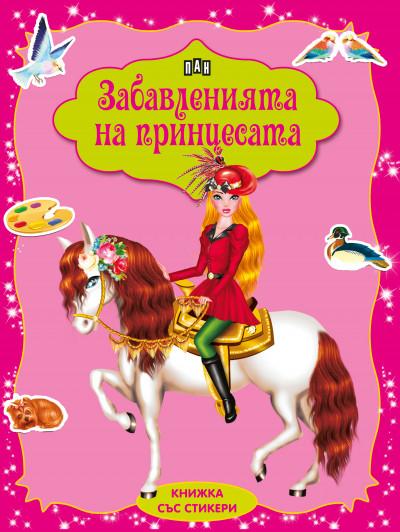 Забавленията на принцесата – книжка със стикери