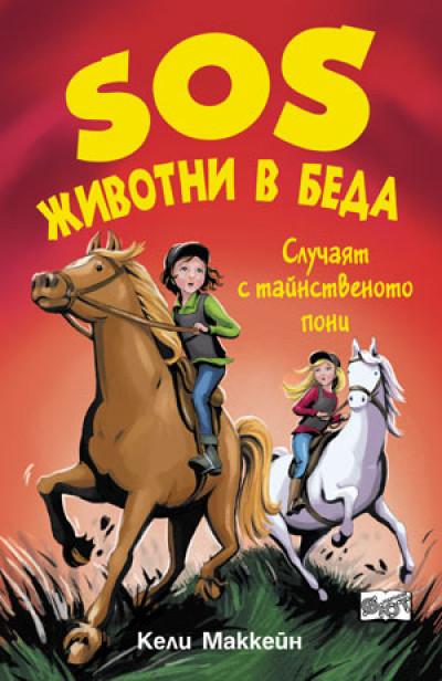 SOS животни в беда: Случаят с тайнственото пони