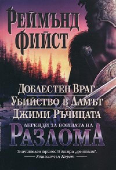 Легенди за войната на Разлома: Доблестен Враг. Убийство в Ламът. Джими Ръчицата