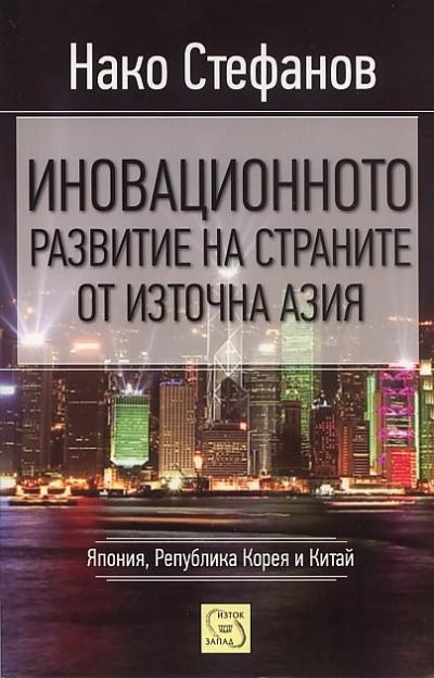 Иновационното развитие на страните от Източна Азия