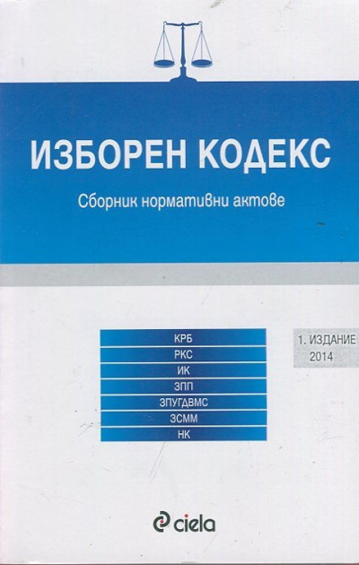 Изборен кодекс 2014