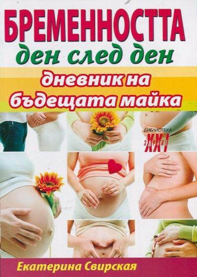 Бременността ден след ден