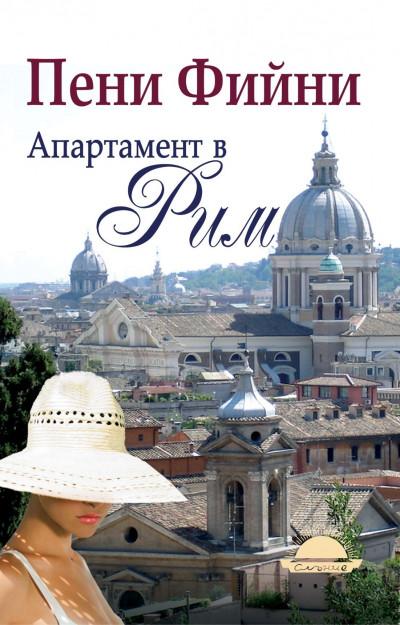 Апартамент в Рим