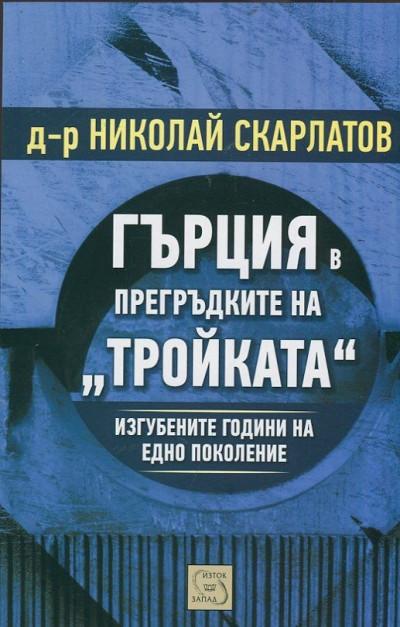 """Гърция в прегръдките на """"Тройката"""""""