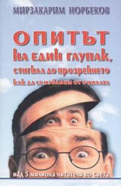 Опитът на един глупак, стигнал до прозрението как да се избавим от очилата
