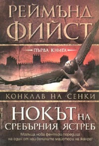 Конклав на сенки, книга 1: Нокът на сребърния ястреб