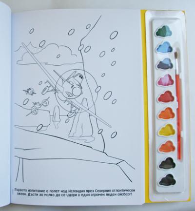 Истории с четка и боички: Пътя към мечтите