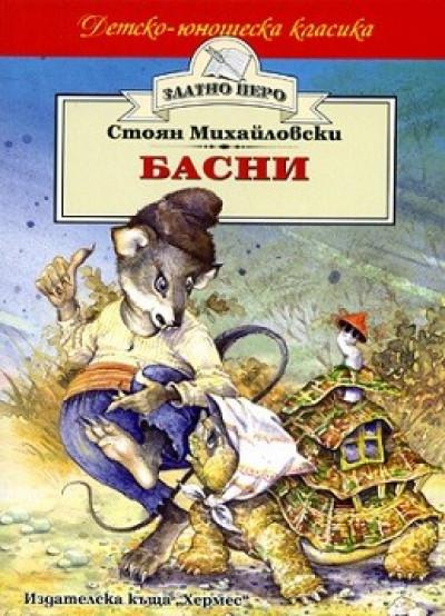 Басни – Стоян Михайловски (Златно перо)
