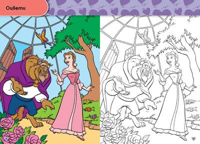 Забавни уроци с принцесите