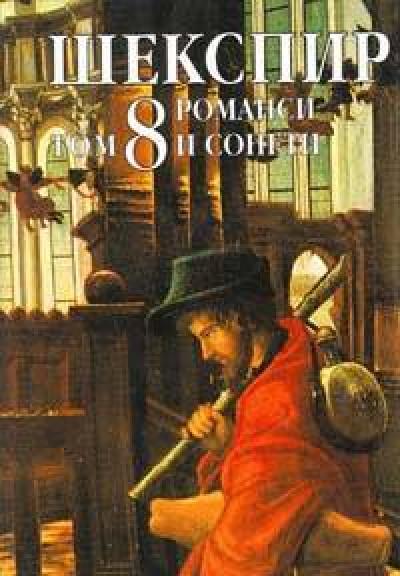 Шекспир, том 8: Романси и сонети