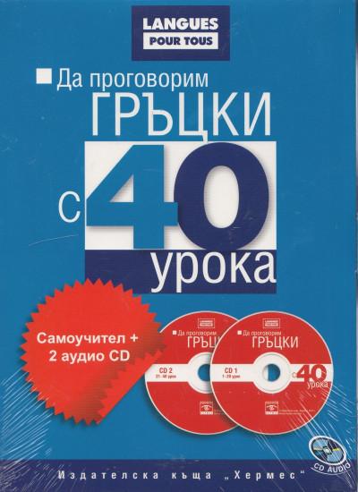 Да проговорим гръцки с 40 урока + 2 CD