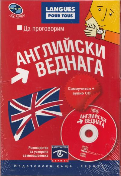 Да проговорим английски веднага + CD