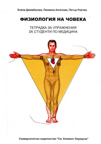 Физиология на човека. Тетрадка за упражнения за студенти по медицина