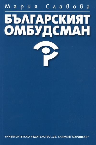 Българският омбудсман