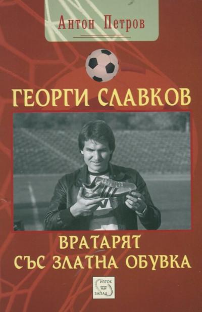 Георги Славков – вратарят със Златна обувка