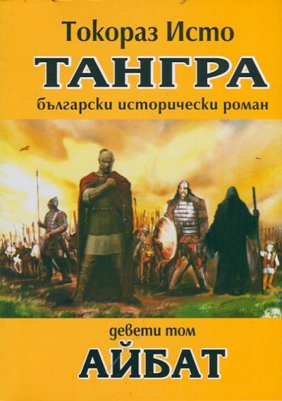 Тангра, том 9: Айбат