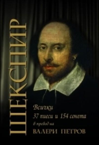 Шекспир: Всички 37 пиеси и 154 сонета – второ издание
