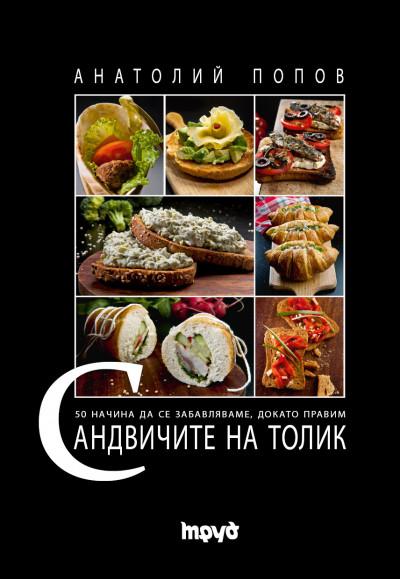 Сандвичите на Толик