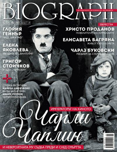 списание Biograph, брой №32
