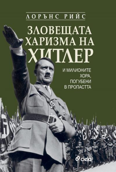 Зловещата харизма на Хитлер и милионите хора, погубени в пропастта