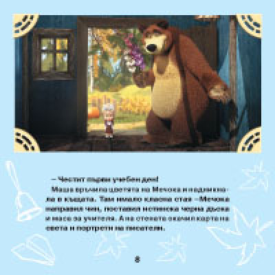 Маша и Мечока: За първи път в първи клас