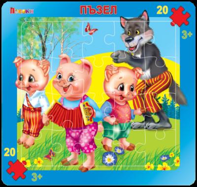 Трите прасенца – пъзел