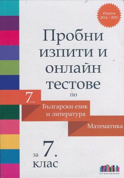 Пробни изпити и онлайн тестове по Български език и литература и Математика за 7 клас
