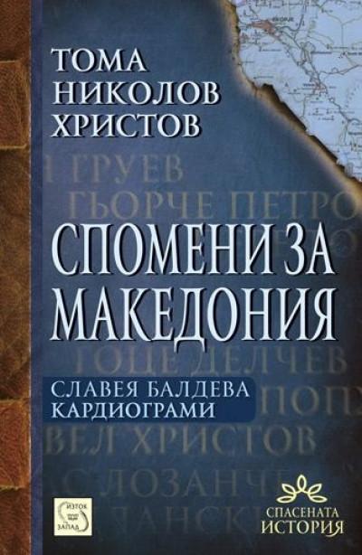 Спомени за Македония