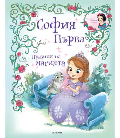 София Първа: Празник на магията