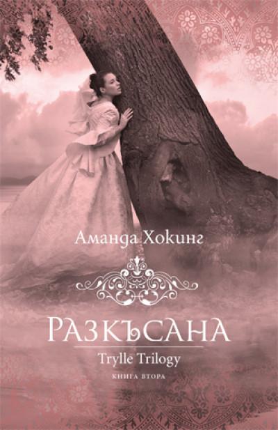 Разкъсана, книга 2