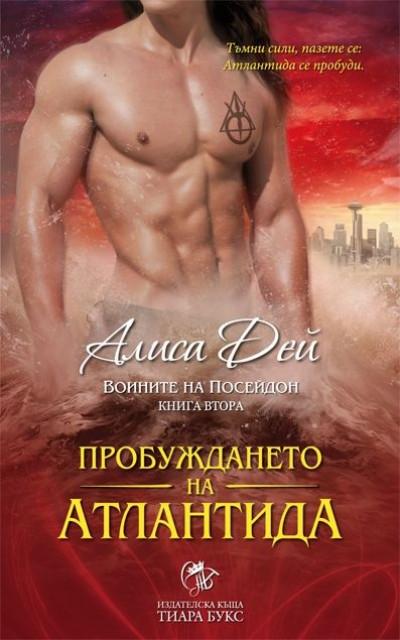 Пробуждането на Атлантида, кн.2