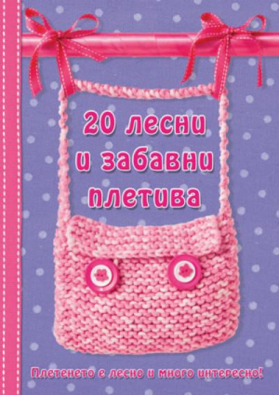 20 лесни и забавни плетива