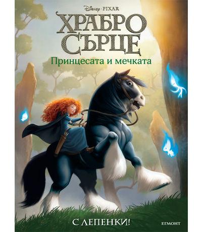 Храбро сърце: Принцесата и мечката