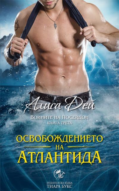 Освобождението на Атлантида, кн.3