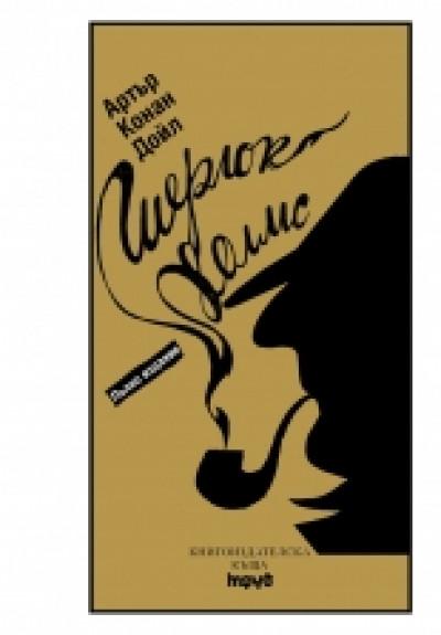 Шерлок Холмс. Пълно издание – Лукс