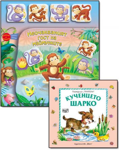 Неочакваният гост на маймунките; Кученцето шарко – комплект