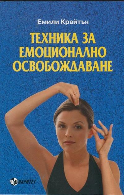 Техника за емоционално освобождаване