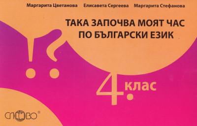 Така започва моят час по български език 4. клас