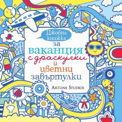 Джобна книжка за ваканция с драскулки и цветни завъртулки