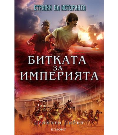 Битката за империята, кн.2