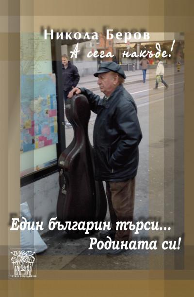 A сега накъде! Един българин търси... Родината си!