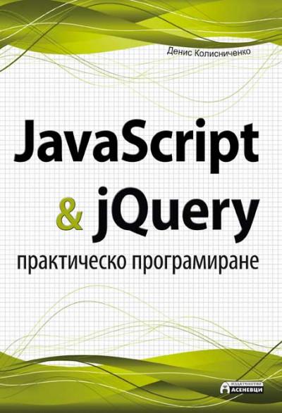 JavaScript & jQuery – практическо програмиране